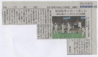 ALBC神戸新聞掲載記事20160108.jpg